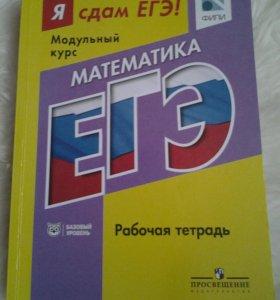 Продается рабочая тетрадь ЕГЭ по математике