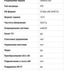 Телевизор 42 LG 3d smart Tv Fi-Fi