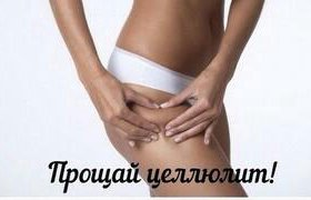 Антицеллюлитный массаж тела(ноги,бедра,живот,руки)
