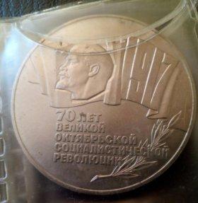 5 рублей 70 лет октябрю. Шайба!!!!