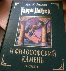 Гарри Поттер редкое подарочное издание РОСМЭН
