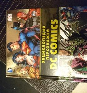 Продам энциклопедию о персонажах dc comix
