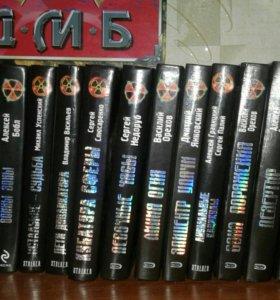 Серия книг сталкер