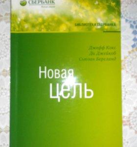 """Книга """"новая цель"""". новая."""