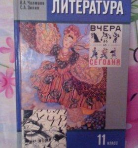 Литература Чалмаев 11 кл