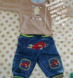 Детская одежда от 4 мес и до 9 мес