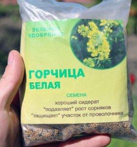 Горчица(белая),натуральное удобрение.