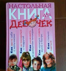 """Книга """"Настольная книга для девочек"""" новая"""