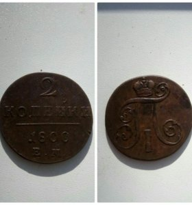 2 копейки Павла 1 1800 год