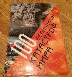 """Книга 📚 """" 100 величайших катастроф мира"""""""