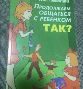 Психология о правильном воспитании 249стр