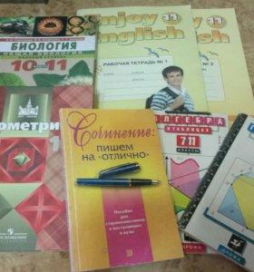Для учебы и подготовки к ЕГЭ