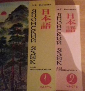 Японский язык для начинающих.