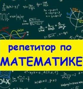 Репетитор по математике на Золотушке