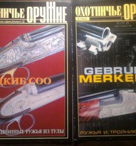 Охотничье оружие, журнал. Охота.