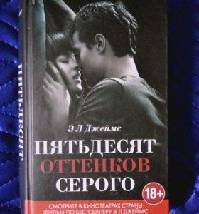 """Книга-откровение """"50 оттенков серого"""""""