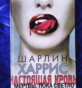 """Книга """"Настоящая кровь.Мертвы, пока светло"""""""