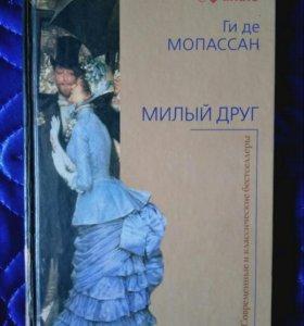 """Книга-бестселлер  """"Милый друг"""""""