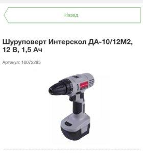 Шуруповерт Интерскол ДА-10/12М2 Б/У