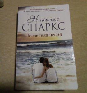 """Книга Николаса Спаркса ,, Последняя песня"""""""