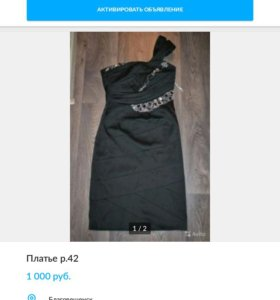Платье 42_44