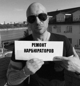 Ремонт Карбюраторов