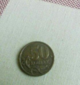 50 копеек 2005 год спмд