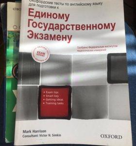 Учебник ЕГЭ английский