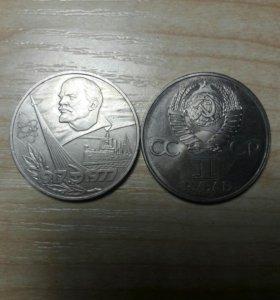 1 рубль 60 лет Революции