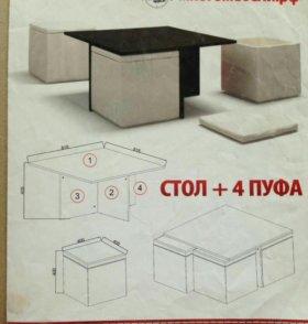 Стол+4 пуфа