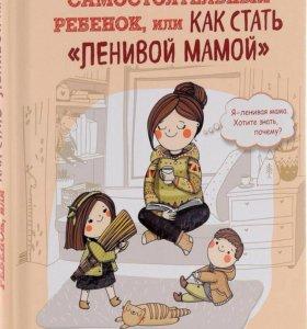 Книга для ленивой мамы