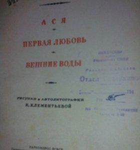 """Книга """"Три повести"""" Тургенев, 1942г"""