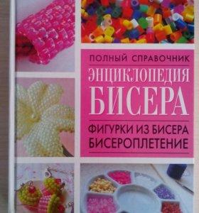 Продам энциклопедию бисера
