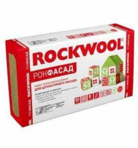 Утеплитель базальтовый Rockwool Рокфасад