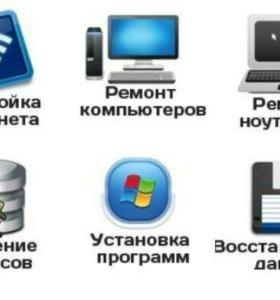 Продажа компьютеров ноутбуков