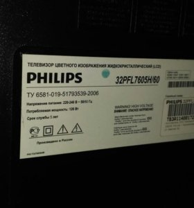 Телевизор Philips 81см