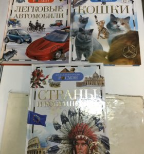 Книги Росмэн