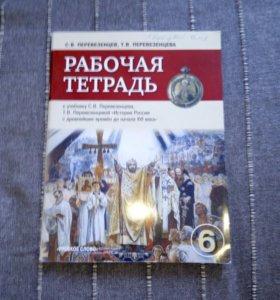 Тетрадь по истории 6 кл. К учебнику С. В. Перевезе