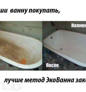 Ванна жидким акрилом