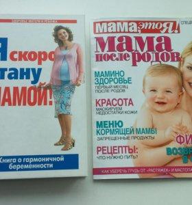 Для мамочек