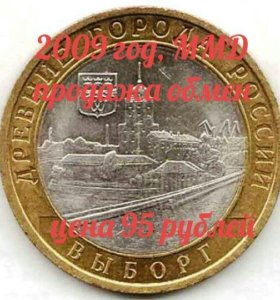 10 рублей, Выборг, 2004