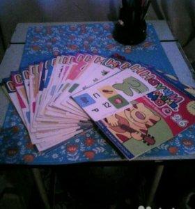 Журналы Научи меня мама.