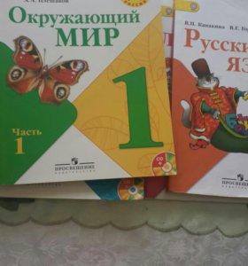 1 класс книги полный комплект