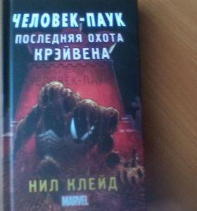 Книга <Человек-паук последняя охота Крэйвена>