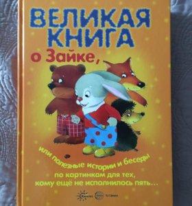 НОВАЯ Великая книга о зайке