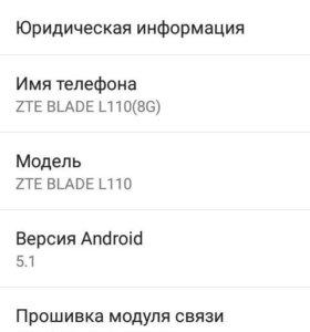 ZTE Blade L 110