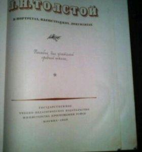 1947г. Салтыков-Щедрин, Куприн, Л.Толстой книги