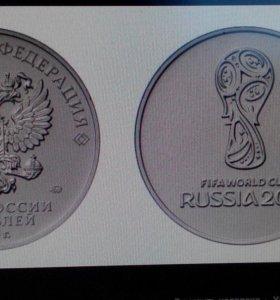 25 рублей 2018 чемпионат мира по футболу