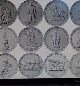 5 рублей 70 лет победы(сражения ВОВ)