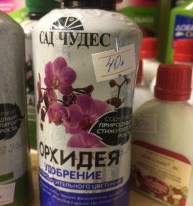 Жидкое удобрение для Орхидеи